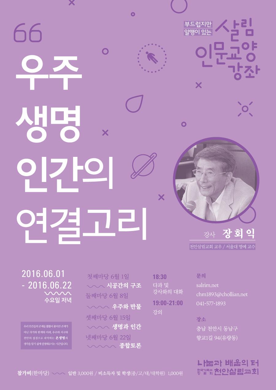 천안살림교회-인문학강좌-포스터-최종