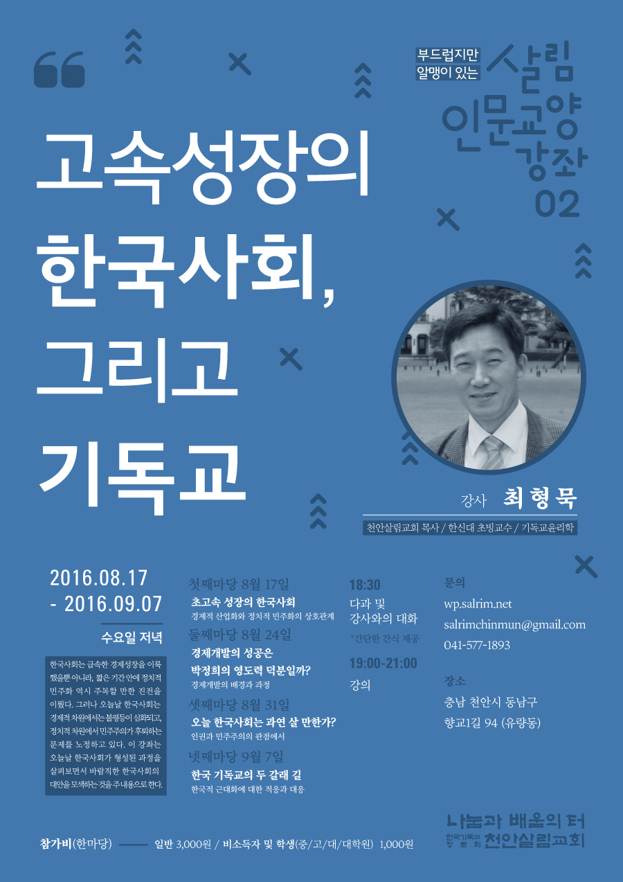 (160713)-천안살림교회-인문교양강좌-3-한국사회기독교(최종)