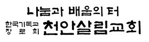 천안살림교회 Logo